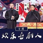 岳云鹏孙越欢乐演出集锦