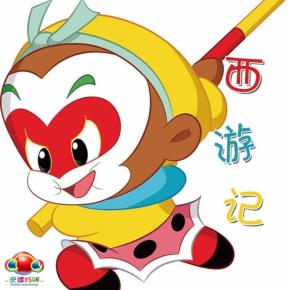 安娜妈咪FM之【西游记】4岁+