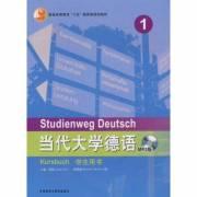 德语:当代大学德语第一册