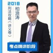 2018考点精讲阶段刑法-柏浪涛