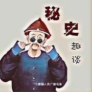 """替我谢谢发明""""火锅""""的古代大神!【秘史趣谈】☆周二☆-喜马拉雅fm"""