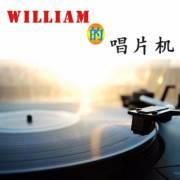 william的唱片机