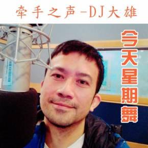 牽手之聲-DJ大雄-今天星期舞
