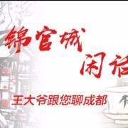 946锦官城闲话