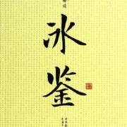 曾国藩《冰鉴》:千古识人第一书