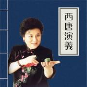 刘兰芳评书   薛家将:西唐演义