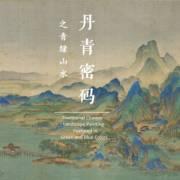 中国十大国画名作赏析
