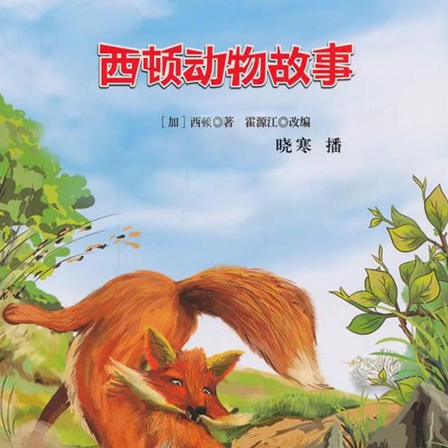 西顿动物故事集(动物小说之父,世界经典名著)