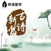 【雨滴国学】古诗新唱—经典古诗