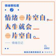 002【情绪】情绪一片空白,人生就会一片空白——情绪日记-喜马拉雅fm