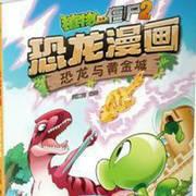植物大战僵尸2 恐龙的故事