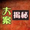 《大案揭秘》新中国重大刑事凶杀案件全纪实