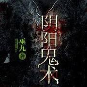 阴阳鬼术-韩诺播讲