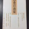 《为自己出征》方智出版社【美】Fisher·Robert罗伯特·费希尔(罗伯·费雪)王石珍译