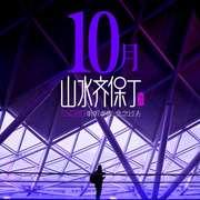 华创名曲与日文镜像 20171018c 翻唱经典 part3-喜马拉雅fm