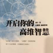 《开启你的高维智慧》-刘丰