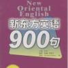 新东方英语900句