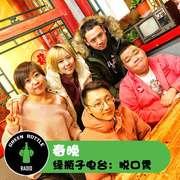 绿瓶子脱口秀:第三届绿瓶子电台春晚-喜马拉雅fm