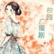 【杏苑之声】校园广播剧12 3.24-喜马拉雅fm