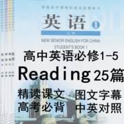 高中英语必修1-5Reading课文字幕