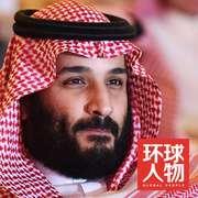 【名流】沙特王储反腐,拿下叔伯和兄弟-喜马拉雅fm