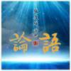 张庆祥讲论语(单期版)