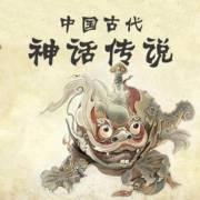 中国古代神话传说