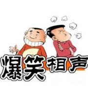 【超清】中国相声榜