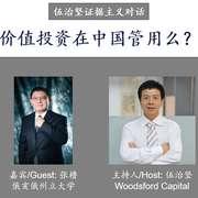 张橹(俄亥俄州立大学):价值投资在中国管用么?-喜马拉雅fm