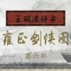 王玥波播讲:雍正剑侠图·第六部