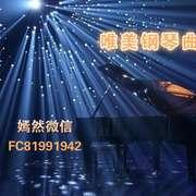 《唯美钢琴曲》穿越时空的思念(安利嫣然)-喜马拉雅fm