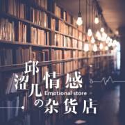 邱涩儿的情感杂货店