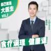 傅国翔:食疗调理健康课