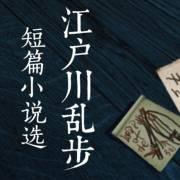 江户川乱步短篇小说选 誉王演播