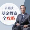 乐嘉庆·基金投资全攻略