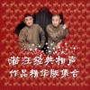 苗阜王声圣诞小剧场