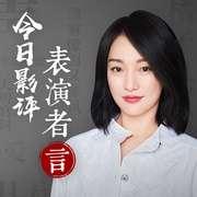 16.吴君如(下):TVB艺员班vs北电,哪个教表演厉害-喜马拉雅fm