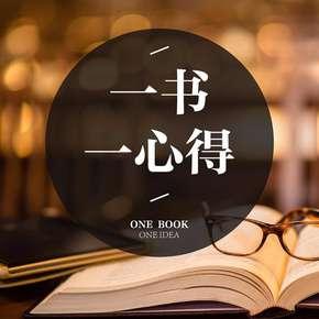 一书一心得:总裁陪你读书-喜马拉雅fm