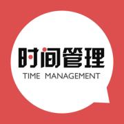 叶武滨时间管理10堂课-易效能