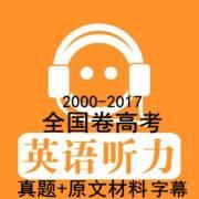 2000-2017全国高考英语听力真题