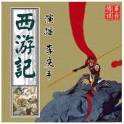 西游记(李庆丰文化评书)