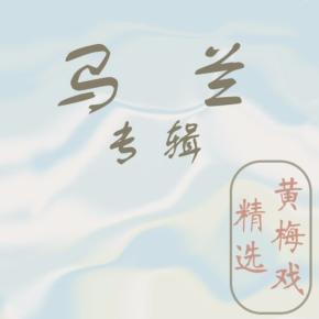 黄梅戏马兰唱段专辑