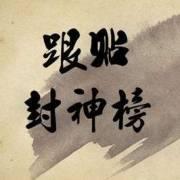 【封神榜】勘破封神(叶之秋)