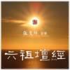 张庆祥讲六祖坛经(单期版)