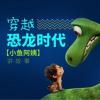 恐龙故事原创【小鱼阿姨讲故事】