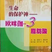 生命的保护神~欧咪伽-3脂肪酸/第七章/保健新贵w-3脂肪酸-2-喜马拉雅fm