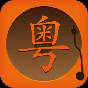 恋爱味缘(香港粤语广播剧)