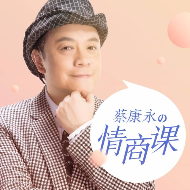 蔡康永的201堂情商课