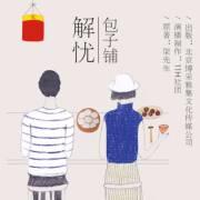 解忧包子铺(多人剧)