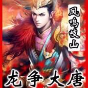 回到唐朝当皇帝